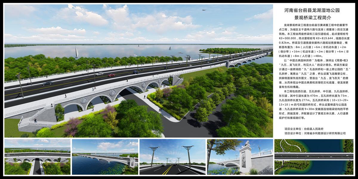 台前县龙湖湿地公园景观桥梁工程