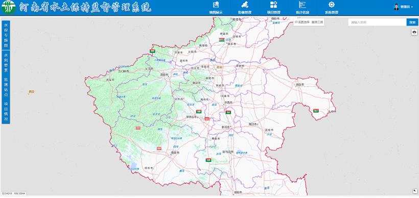 河南省水土保持监督管理系统